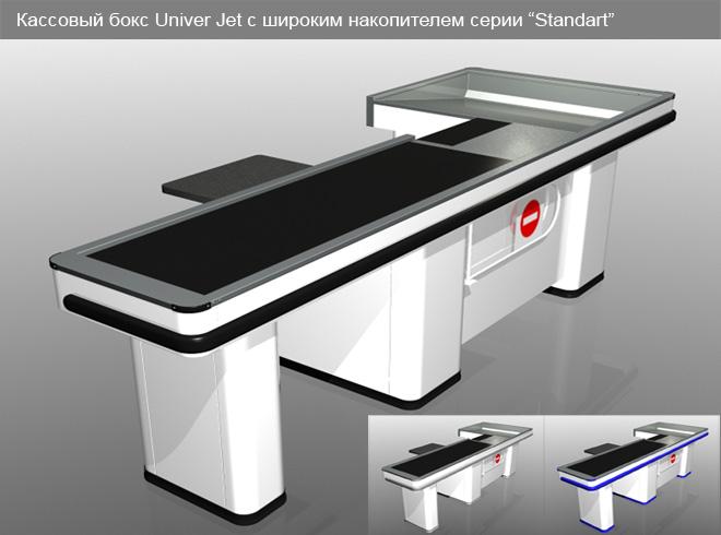 """Univer Jet """"Standard"""""""